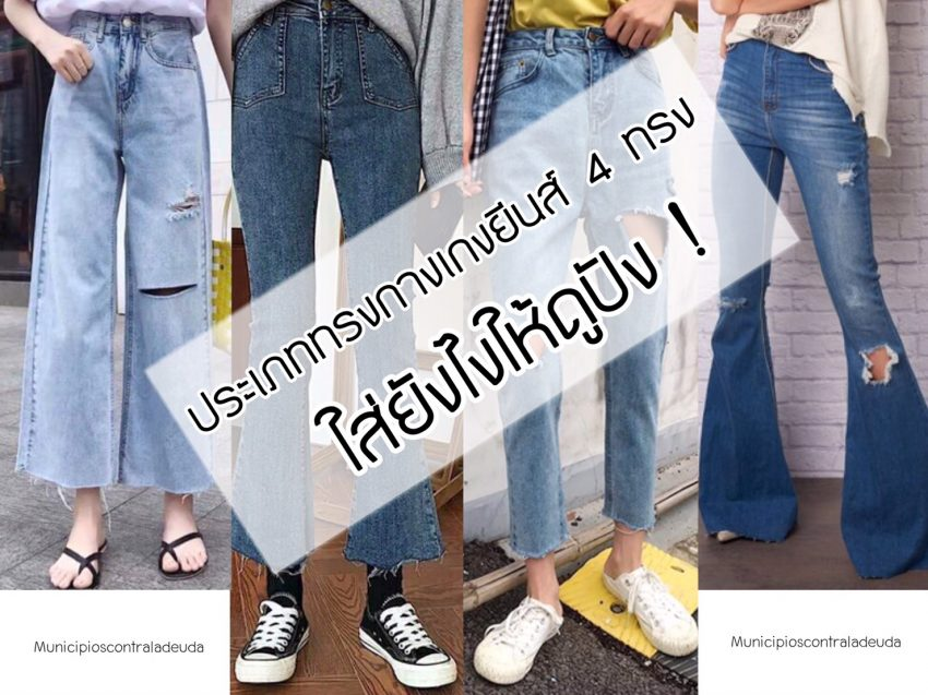 ประเภททรงกางเกงยีนส์ รวมทรงกางเกงยีนส์ผุ้หญิง