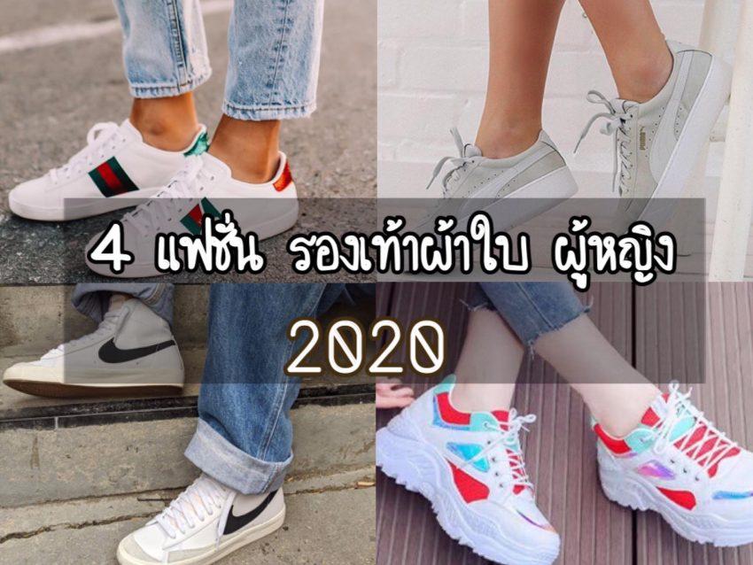 4 แฟชั่นรองเท้าผ้าใบผู้หญิง ปี 2020 2