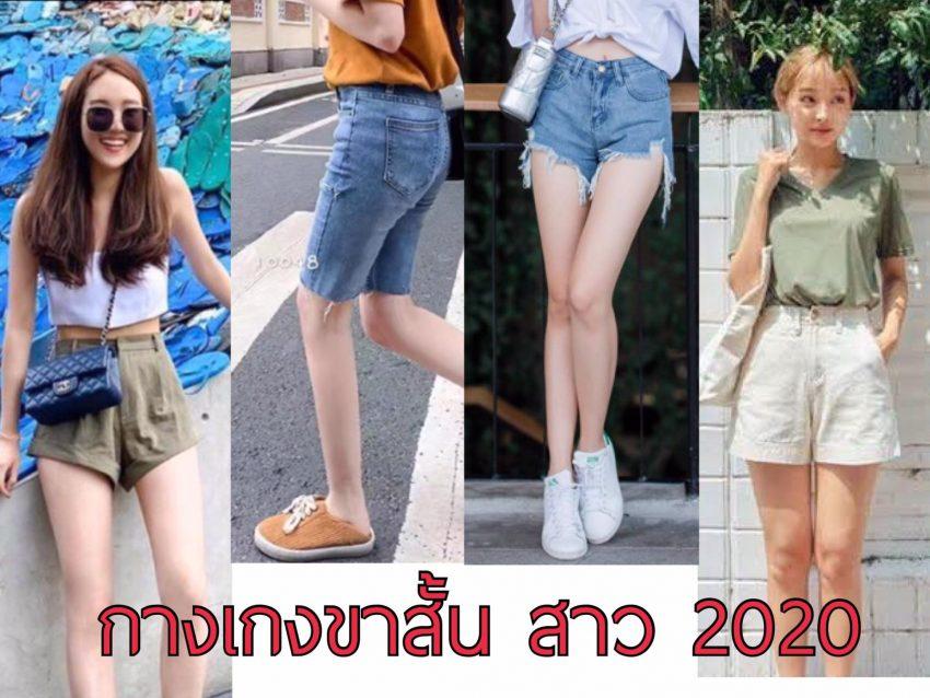 กางเกงขาสั้น สาว 2020 ที่สาวๆต้องมี