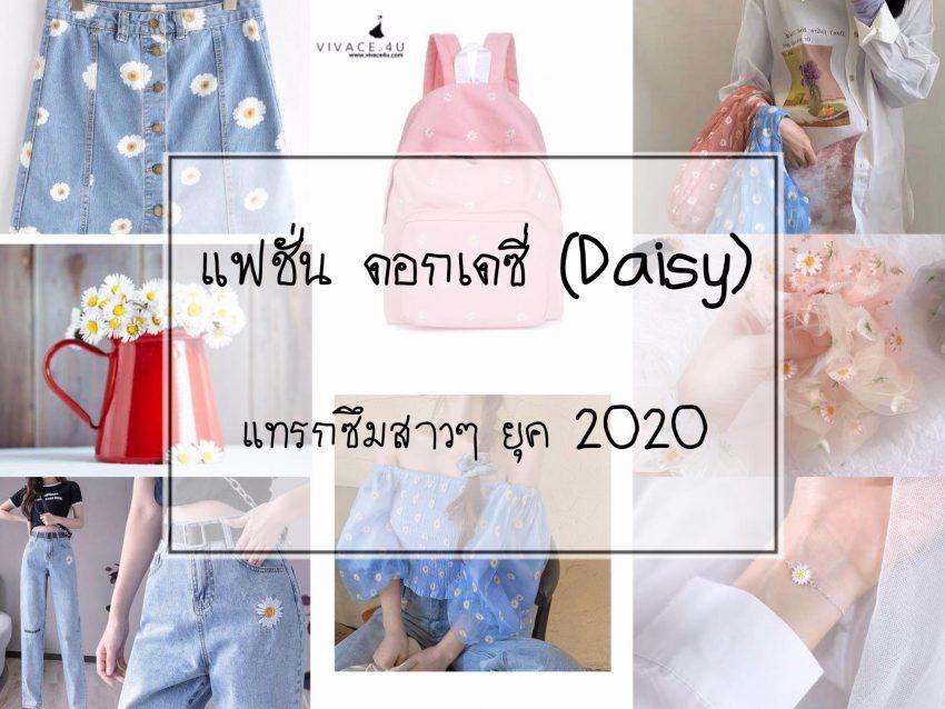 แฟชั่น ดอกเดซี่ (Daisy) แทรกซึมสาวๆ ยุค 2020 เทรนด์น่ารักๆ
