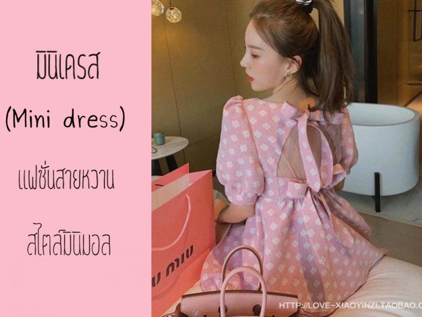มินิเดรส (Mini dress) แฟชั่นสายหวาน สไตล์มินิมอล