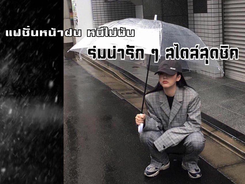 ร่มน่ารักๆ ใช้หน้าฝน
