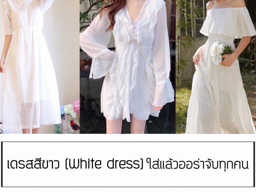 เดรสสีขาว (White dresses) เพียงชุดธรรมดา ใส่แล้วออร่าจับทุกคน