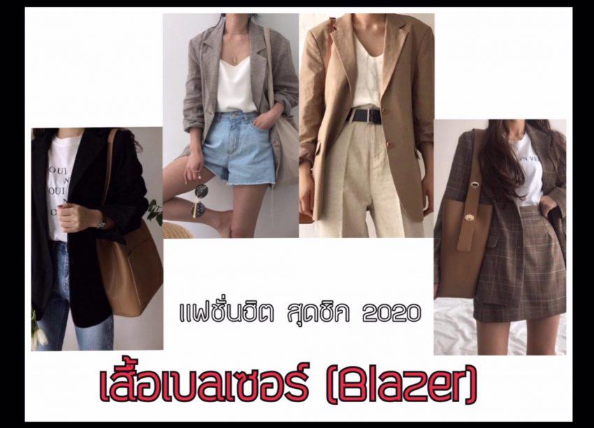 เสื้อเบลเซอร์ (Blazer) เสื้อคลุมสไตล์สูท แฟชั่นฮิต 2020