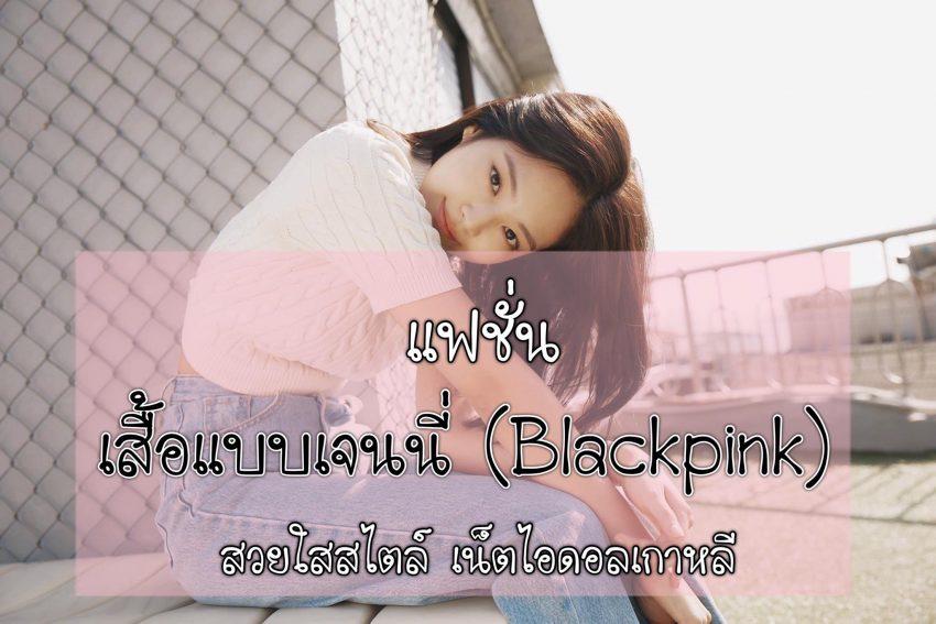 เสื้อแบบเจนนี้ (Blackpink) สวยใสสไตล์ เน็ตไอดอลเกาหลี