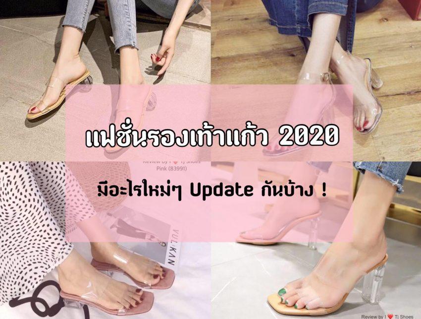 แฟชั่นรองเท้าแก้ว 2020 มีอะไรใหม่ๆ Update กันบ้าง !