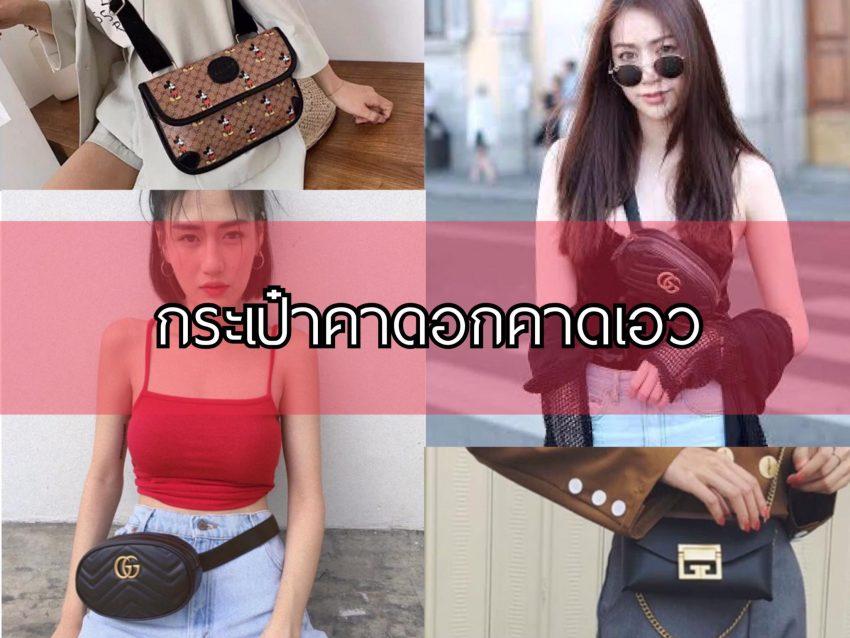 แฟชั่น กระเป๋าคาดอกคาดเอว ไอเทมที่เสริมลุคสุดชิค สวยเก๋และเท่ให้กับสวยๆ 2020
