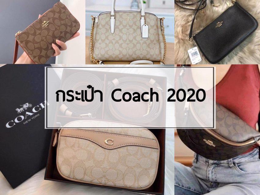กระเป๋า Coach 4 ทรงสุดฮิตแห่งปี 2020 สวยสะดุดตา มาแรงในปัจจุบัน