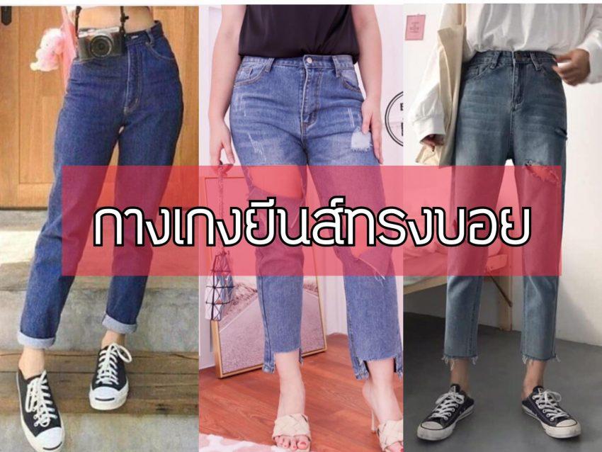 กางเกงยีนส์ทรงบอย ที่สาวๆต้องมี 2020