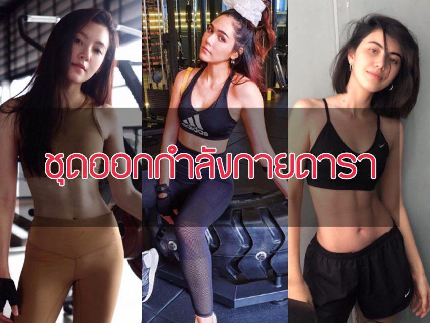ชุดออกกำลังกายดารา สาวสวยสายรักสุขภาพของไทย