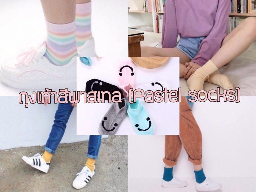ถุงเท้าสีพาสเทล (Pastel socks) เพิ่มความหวานเท่ 2020 ของมันต้องมี