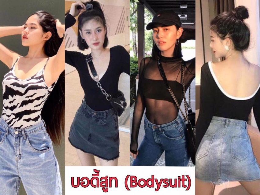 บอดี้สูท (Bodysuit) กับการแมทช์ 2020