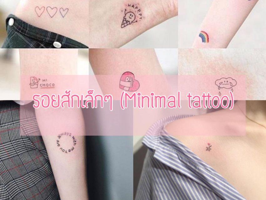 รอยสักเล็กๆ (Minimal tattoo) แฟชั่นรอยสักน่ารักๆ สไตล์สุดชิค