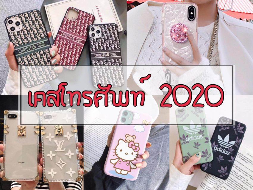 คสโทรศัพท์ 2020 แบบไหนสวยบ้าง มาUpdateไปด้วยกัน แบบจุกๆไปเลยจ้า