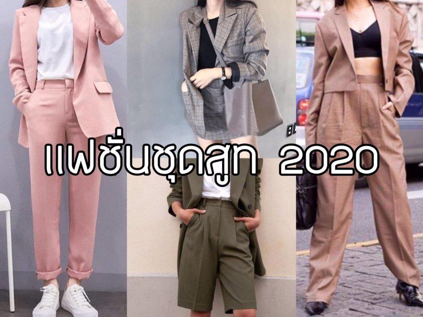 แฟชั่นชุดสูท 2020 เทรนด์สุดเท่ สไตล์เก๋ ใส่แล้วสวยชิคกว่าใคร แรงจริงเทรนด์นี้