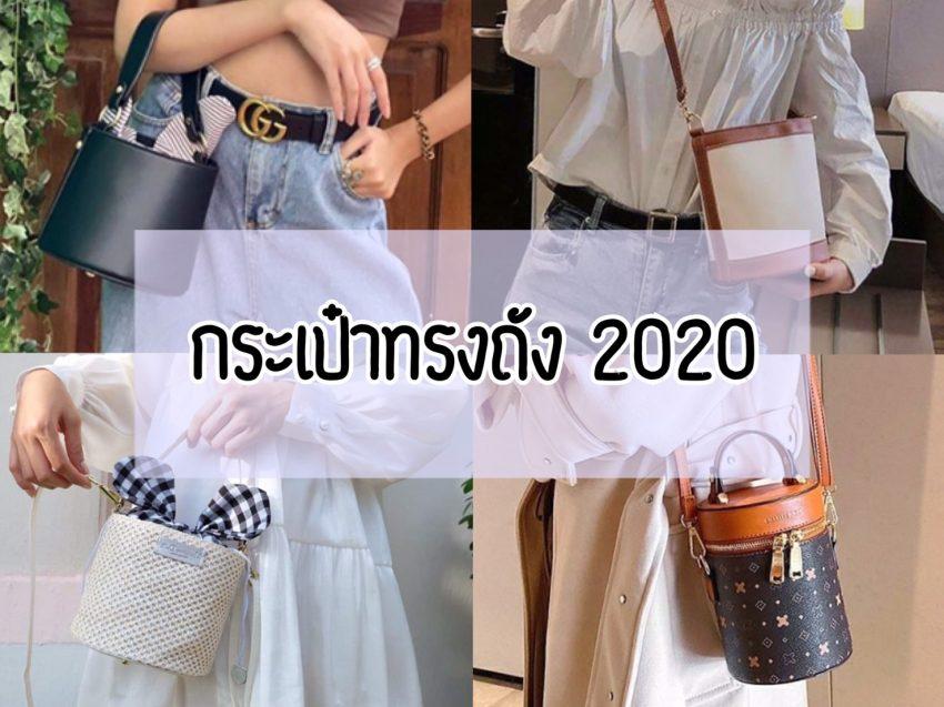 กระเป๋าทรงถัง มินิมิลอลสุดๆ 2020 น่ารัก ต้องมีแล้วแหละดูออก