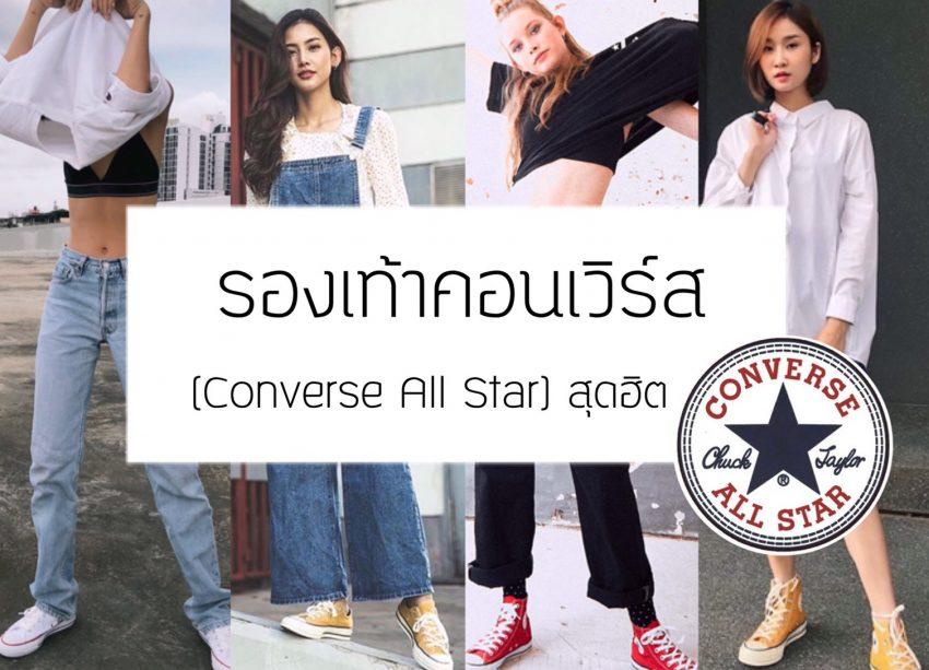 รองเท้าคอนเวิร์ส (Converse All Star) สุดฮิต มาUpdate ความชิค แบบจุกๆ กันดีกว่า