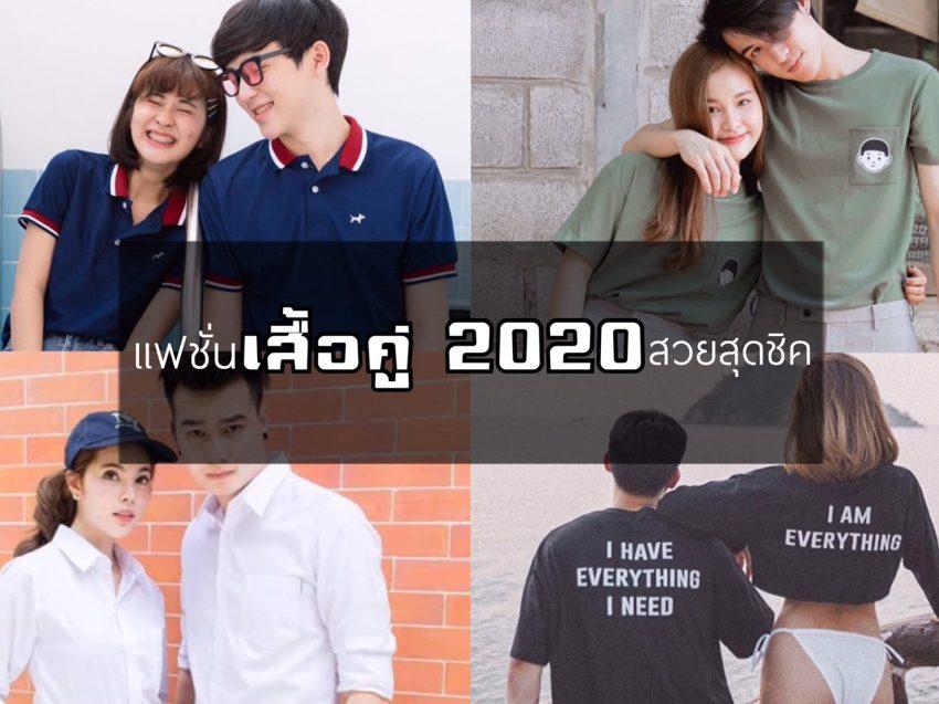 แฟชั่น เสื้อคู่ 2020 สวยสุดชิค เที่ยวด้วยกัน ใส่เหมือนกัน ให้คนโสดอิจฉาเล่นๆ