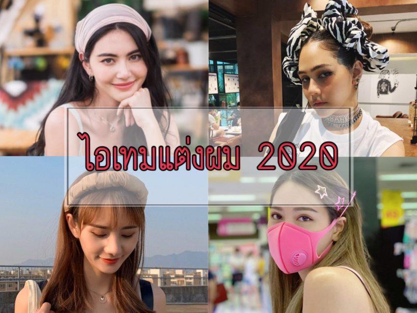 มัดรวม 4 ไอเทมแต่งผม 2020