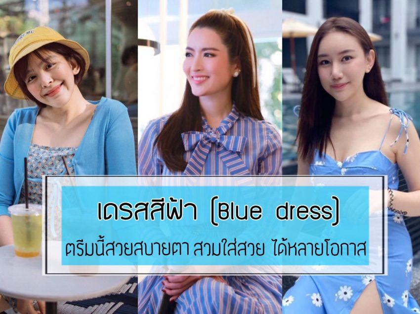 เดรสสีฟ้า (Blue dress) ตรีมสวยน่าใส่