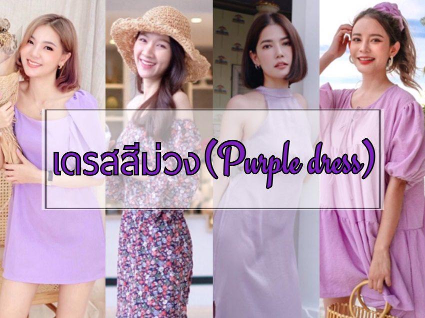 เดรสสีม่วง (Purple dress) สาว 2020