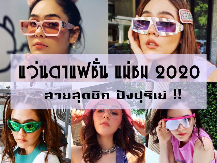 ตามส่อง แว่นตาแฟชั่น แม่ชม 2020 สวยปังปุริเย่แค่ไหน ใครอยากเห็นต้องตามมาดู