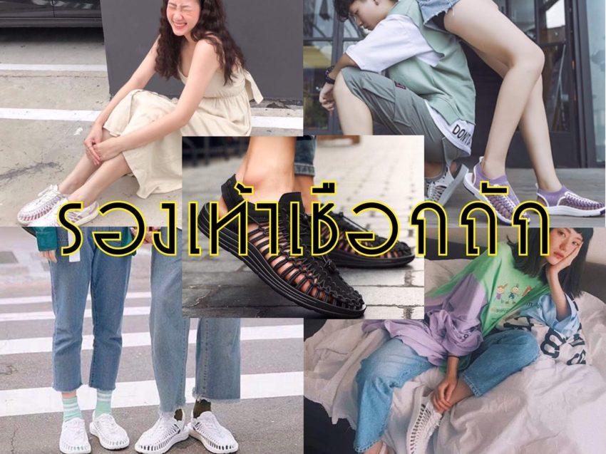 แฟชั่น รองเท้าเชือกถัก สุดฮิต สวมใส่สบาย สวยเท่ ปังปุริเย่ แบบคูลๆ