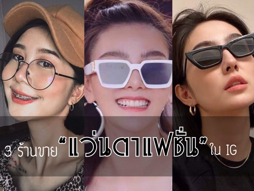 รวม ร้านขาย แว่นตาแฟชั่นใน IG