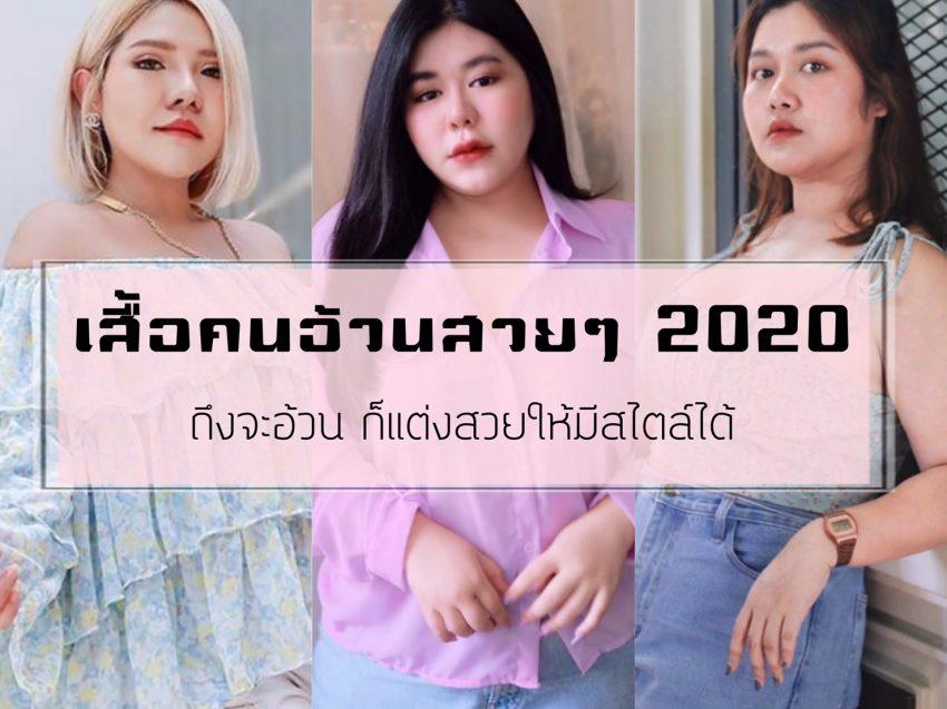 เสื้อคนอ้วนสวยๆ 2020 ถึงจะอ้วน