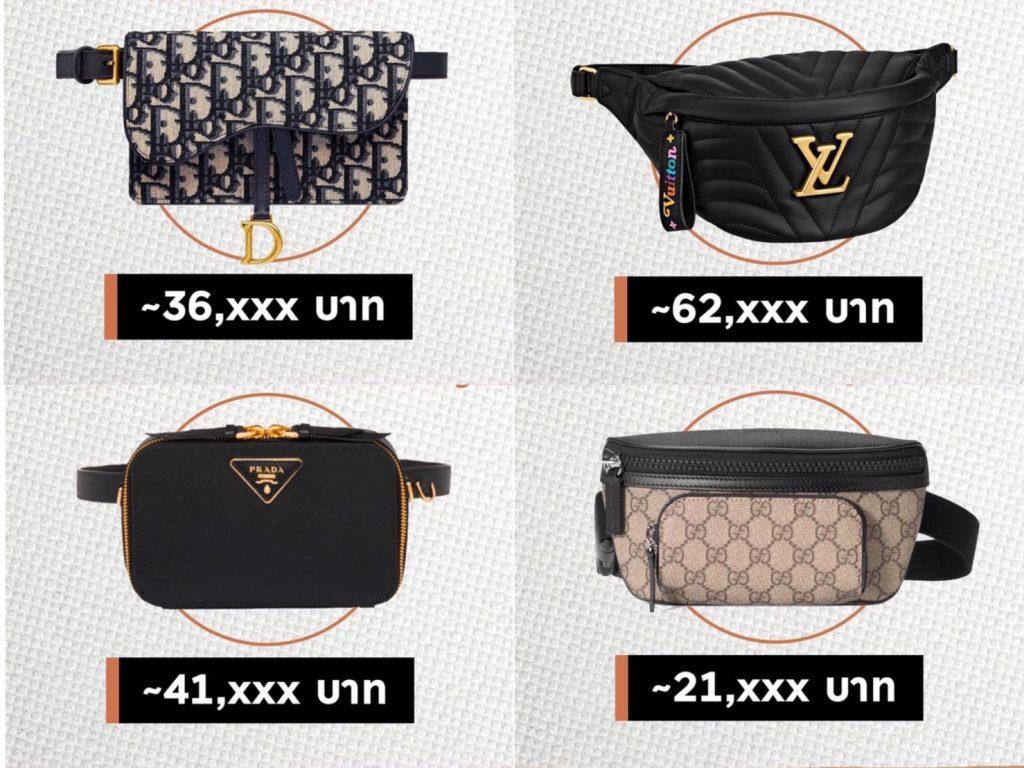 4 กระเป๋าคาดอกแบรนด์เนม สวยๆพร้อมราคา