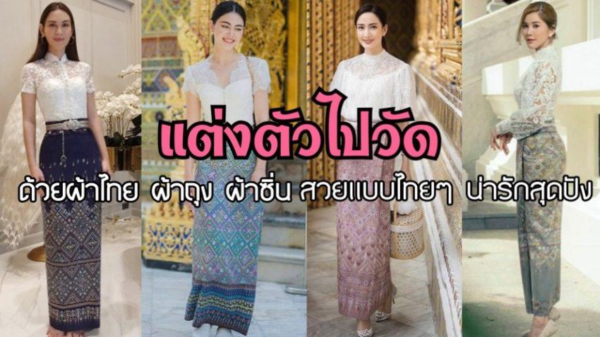 ไอเดีย แต่งตัวไปวัด ด้วยผ้าไทย ผ้าถุง ผ้าซิ่น สวยแบบไทยๆ น่ารักสุดปัง !!