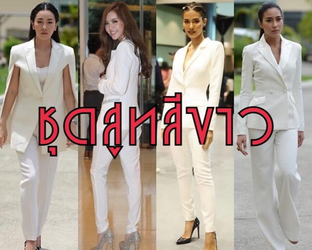 ชุดสูทสีขาว เพิ่มความสวยให้สาวๆ ในลุคเรียบหรูดูแพง สวยสมาร์ทมีระดับ
