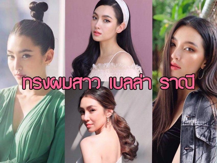 ส่องแฟชั่น 10 ทรงผมสาว เบลล่า ราณี ดาราสาวหน้าสวย สุดปัง วงการบันเทิงไทย
