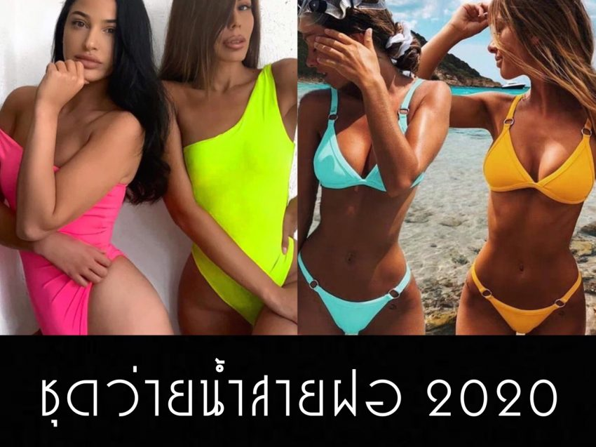 แฟชั่น ชุดว่ายน้ำสายฝอ 2020 สวยแซ่บ ร้อนแรง ปั๊วะปังสุดๆ