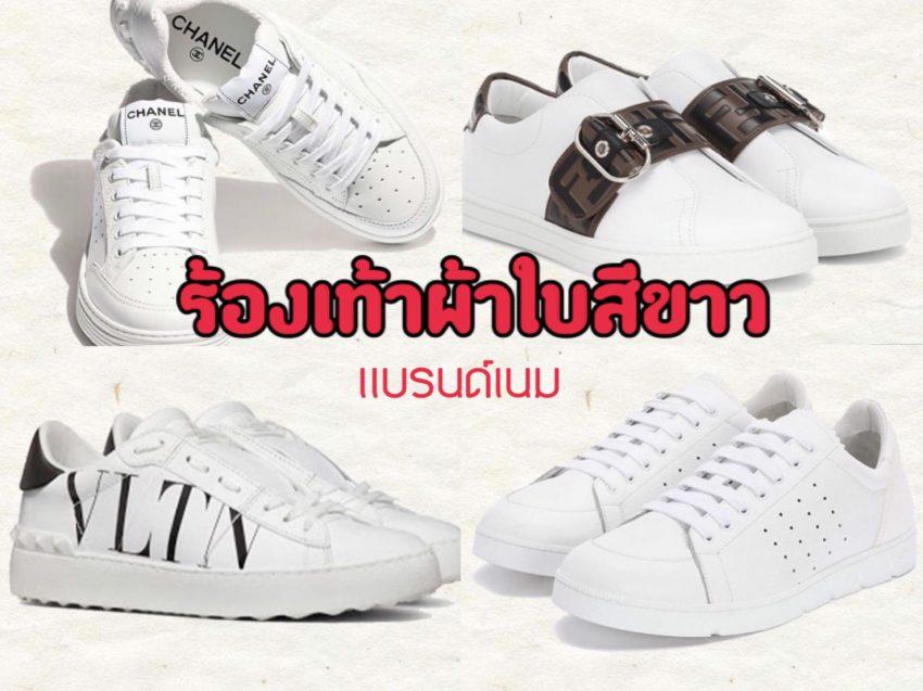มัดรวมแฟชั่น รองเท้าผ้าใบสีขาว แบรนด์เนม เรียบหรูดูแพง สวยปังมากแม่ !!!