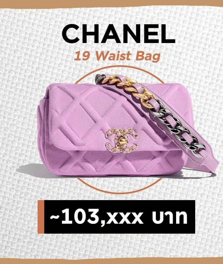 กระเป๋าคาดอกแบรนด์เนม สีม่วงต้องมากับแบรนด์นี้