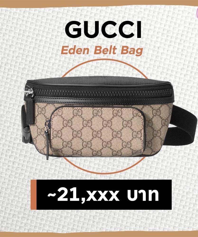 กระเป๋าคาดอกแบรนด์เนม แบรนด์นี้ราคาไม่แรง น่าใช้สุด