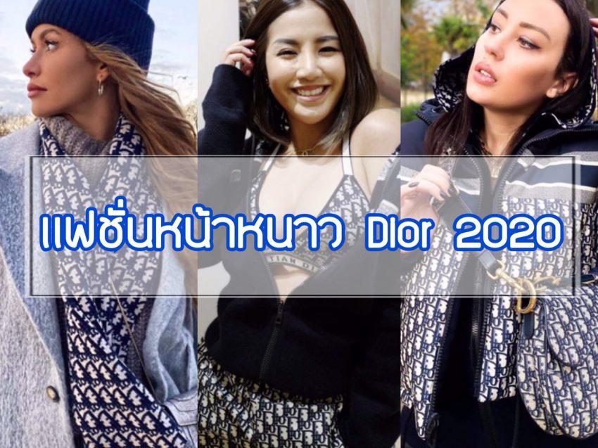 Update แฟชั่นหน้าหนาว Dior 2020 หนุ่มสาว บ้าแบรนด์ มาทางนี้