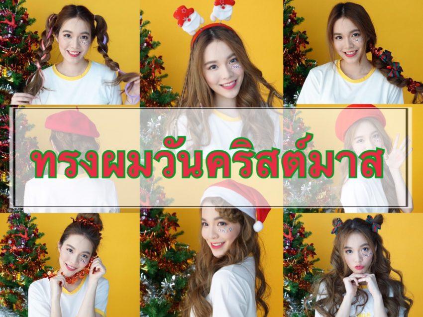 8 ทรงผมวันคริสมาส ทำง่ายได้ทรงผมสวย สวยคาวาอี (Kawaii) สุดชิค