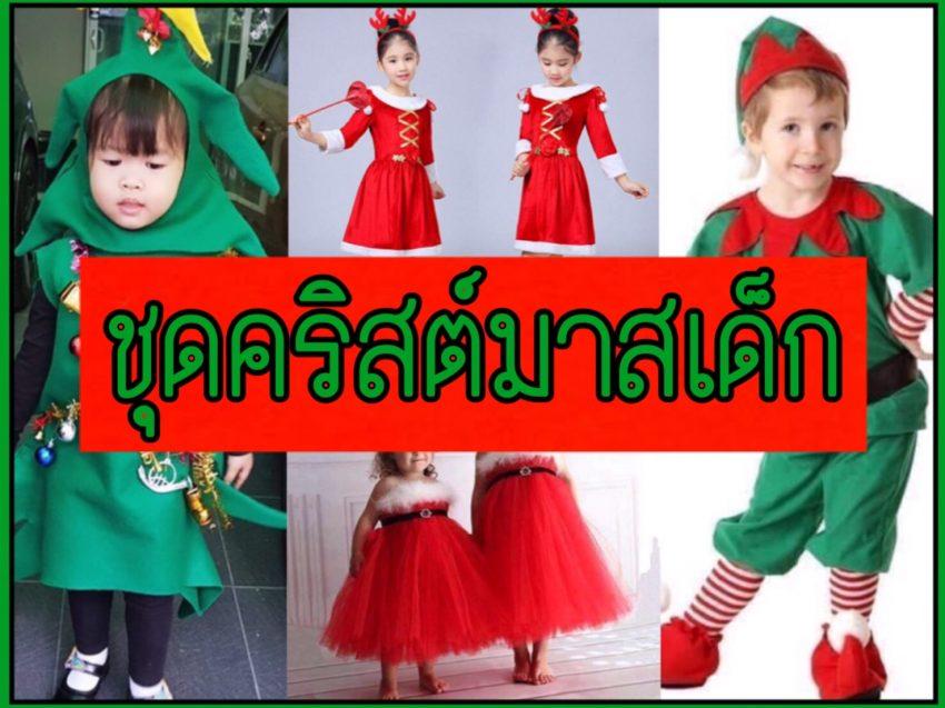 ชุดคริสต์มาสเด็ก 2020 ซานต้า แซนตี้ เพิ่มความน่ารักสดใส ให้เข้ากับเทศกาลดีๆ