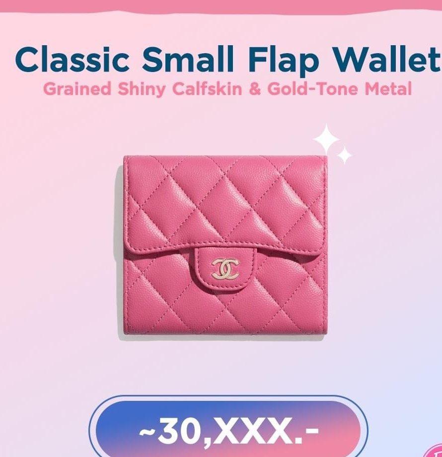 กระเป๋า Chanel 2020 กระเป๋าใส่ตังค์ที่สวยเก๋สุด