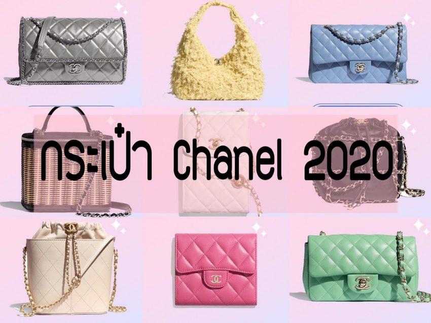Update กระเป๋า Chanel 2020 สวยหวาน คลาสสิค ไฮโซมากแม่!