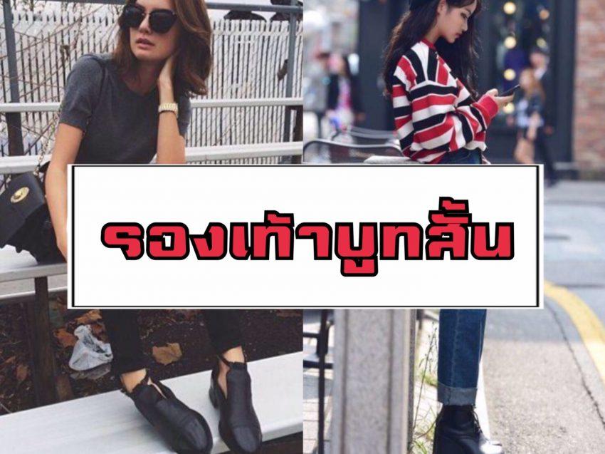ส่องแฟชั่น รองเท้าบูทสั้น ใส่หน้าหนาว เมืองไทยได้สุดชิค