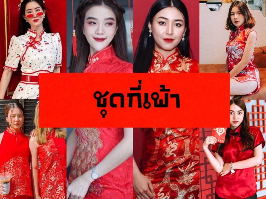 ส่อง! แฟชั่น ชุดกี่เพ้า สวยๆ ปังๆ ตรุษจีน 2021 เราต้องสวยเด่นกว่าใคร
