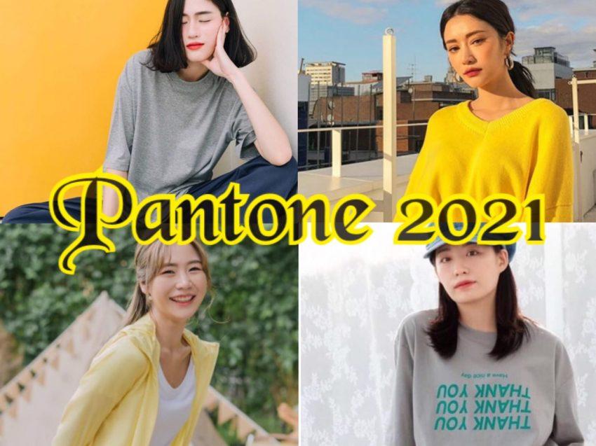 ไอเดีย แต่งตัวตามสี Pantone 2021 สีเหลืองสีเทา ใส่ยังไง ให้สวยชิค