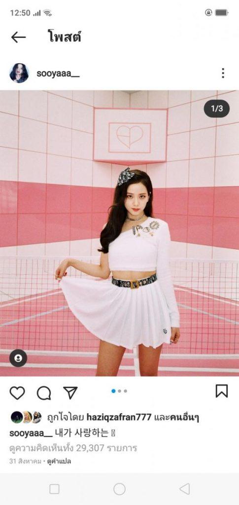 สาวจีซู Blackpink กับชุดสวยแบ๊ว