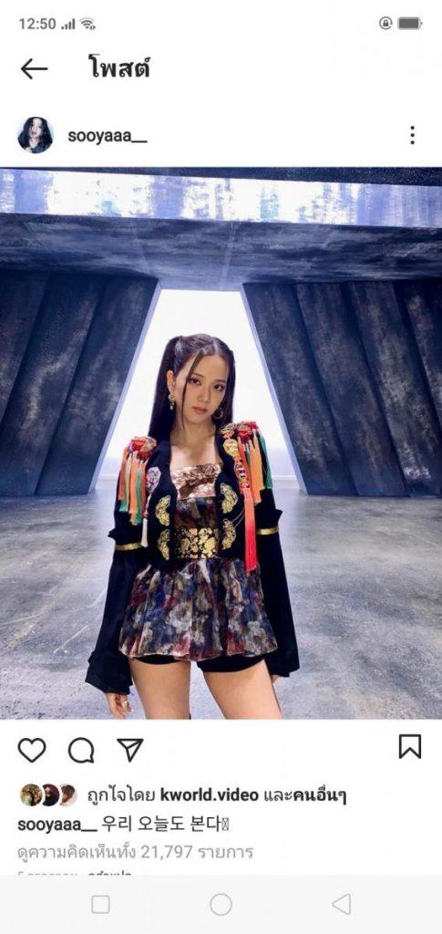 สาวจีซู Blackpinkกับชุดสวยน่ารักแอบเซ็กซีเบาๆ