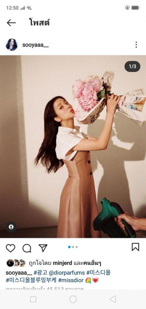 สาวจีซู Blackpinkกับชุดเดรสน่ารักๆ