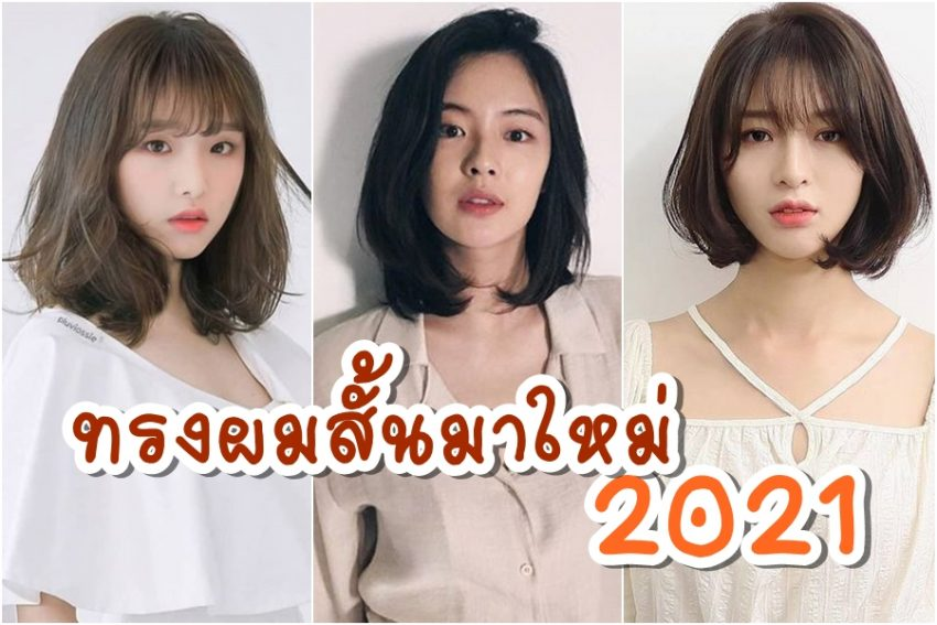 ไอเดียทรงผมสั้นผู้หญิง 2021